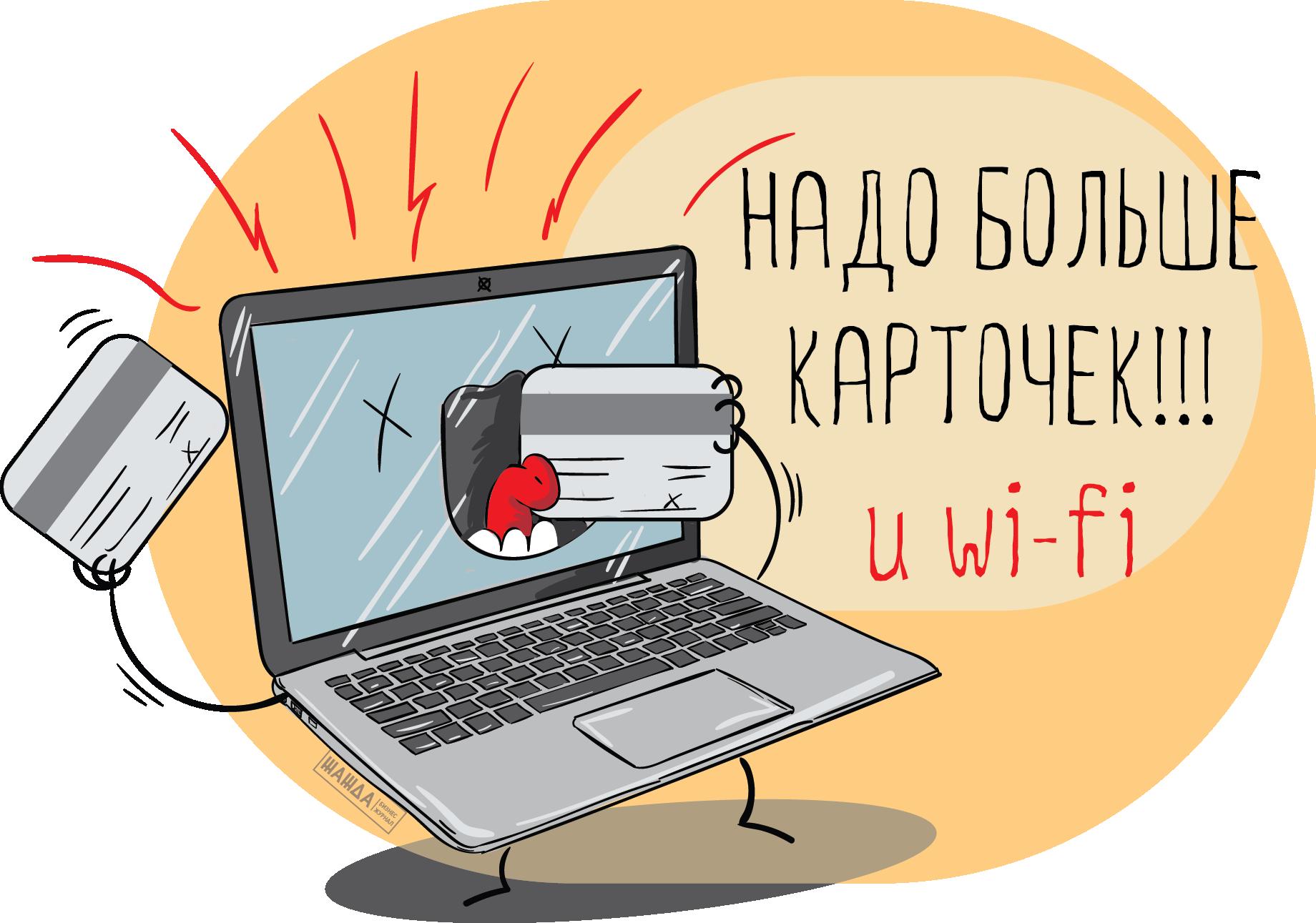 Интернет-эквайринг