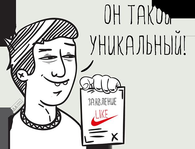 Заявка на регистрацию товарного знака