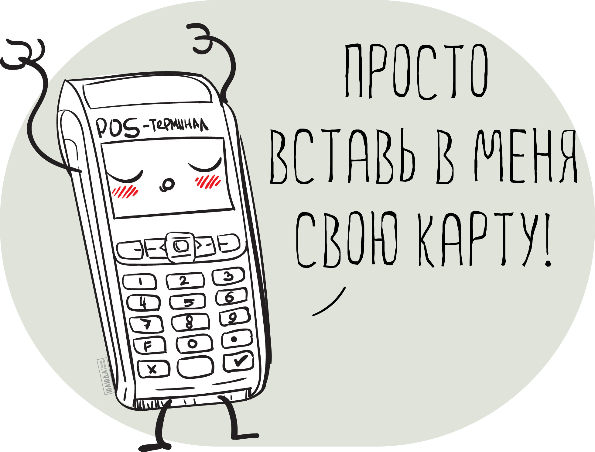 Мобильный POS-терминал