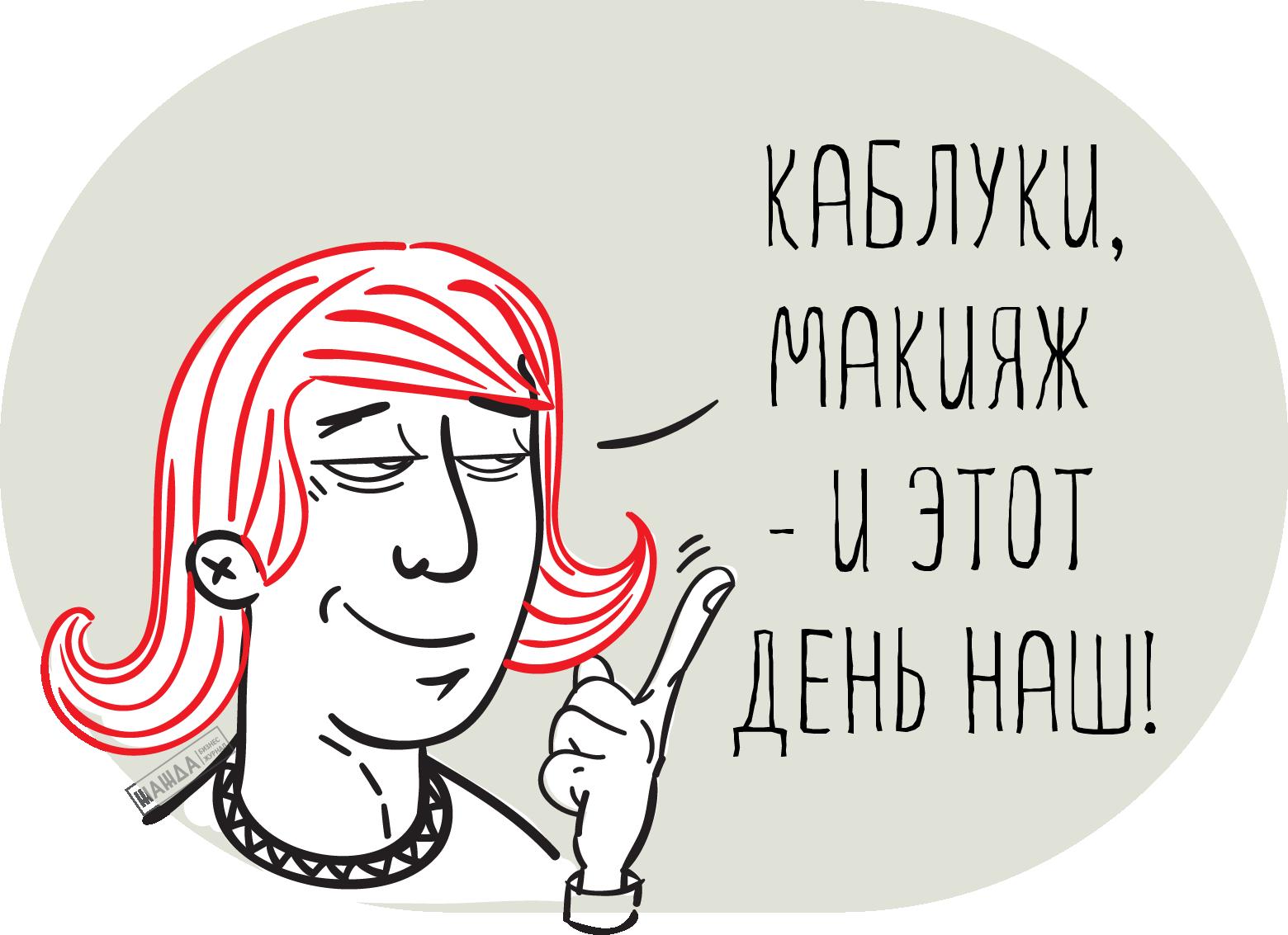 Деловой этикет для женщин