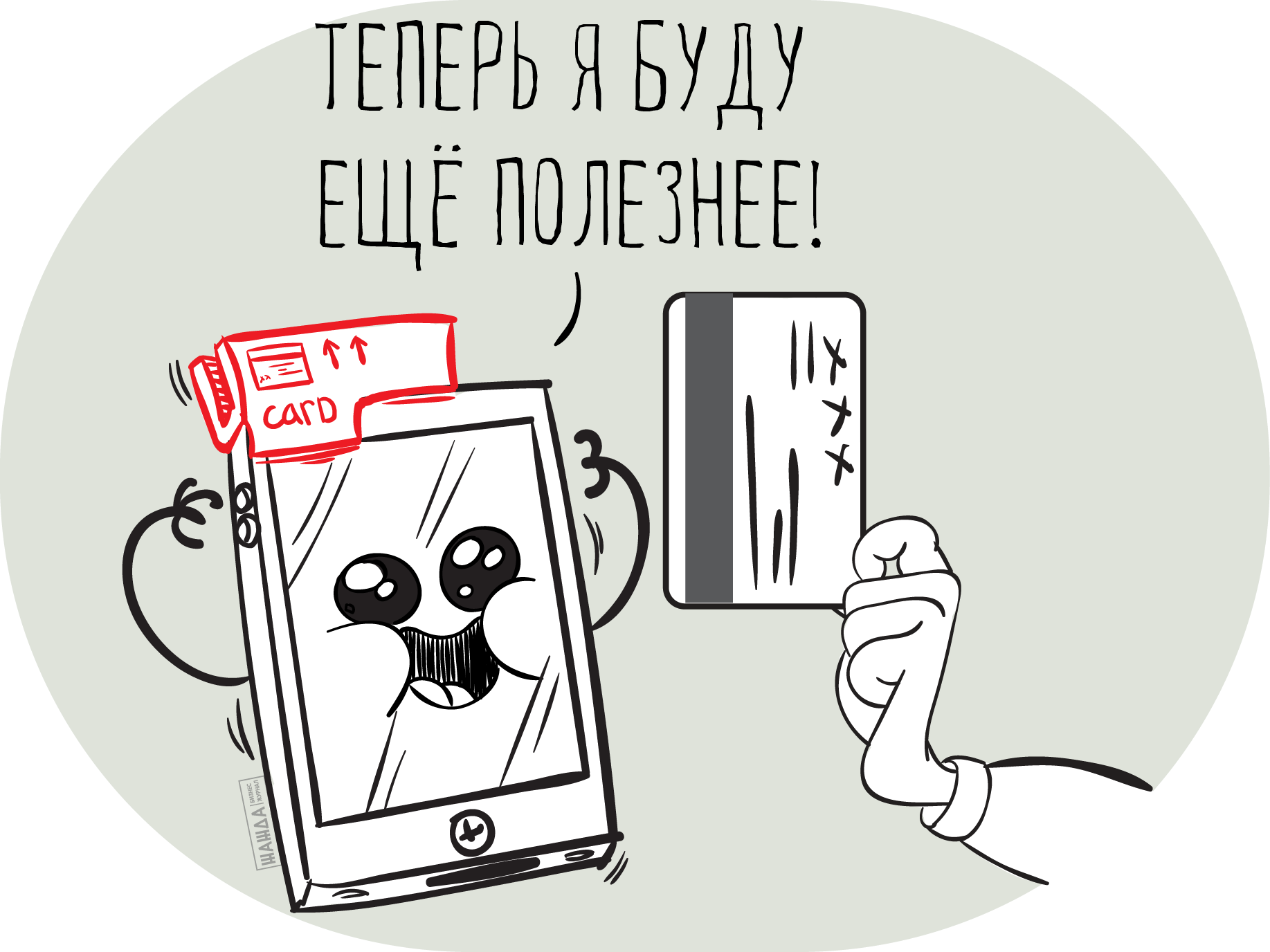 Мобильный эквайринг