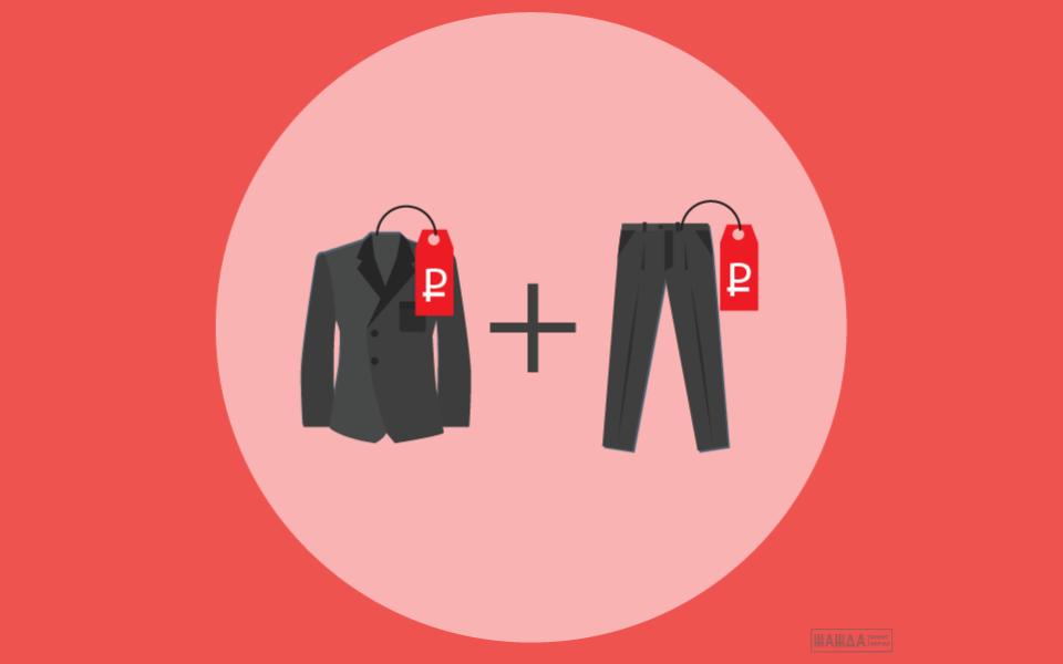 32118f13e7697 Продажа классической мужской одежды: бизнес-идея, как открыть ...