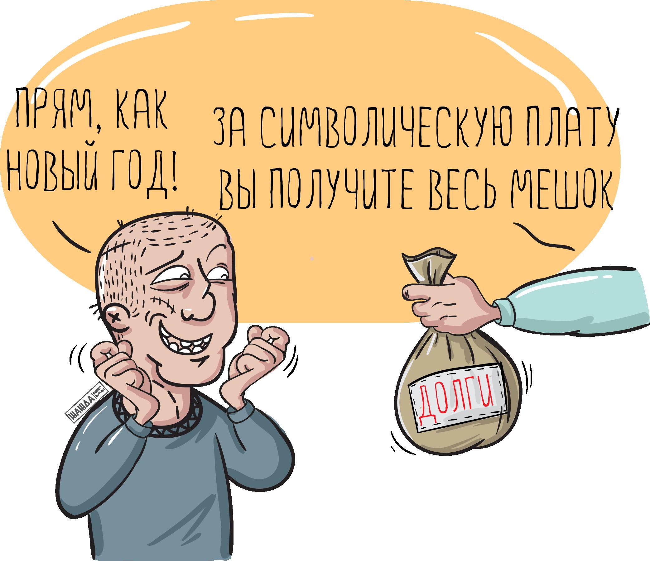 Продать долг физического лица коллекторам москва