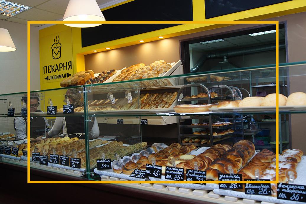 Любимая пекарня