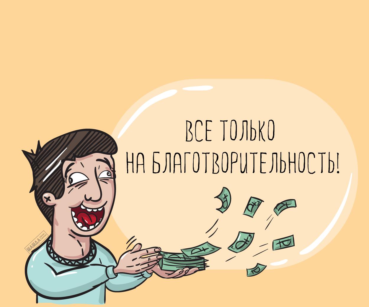 Доходы и расходы НКО