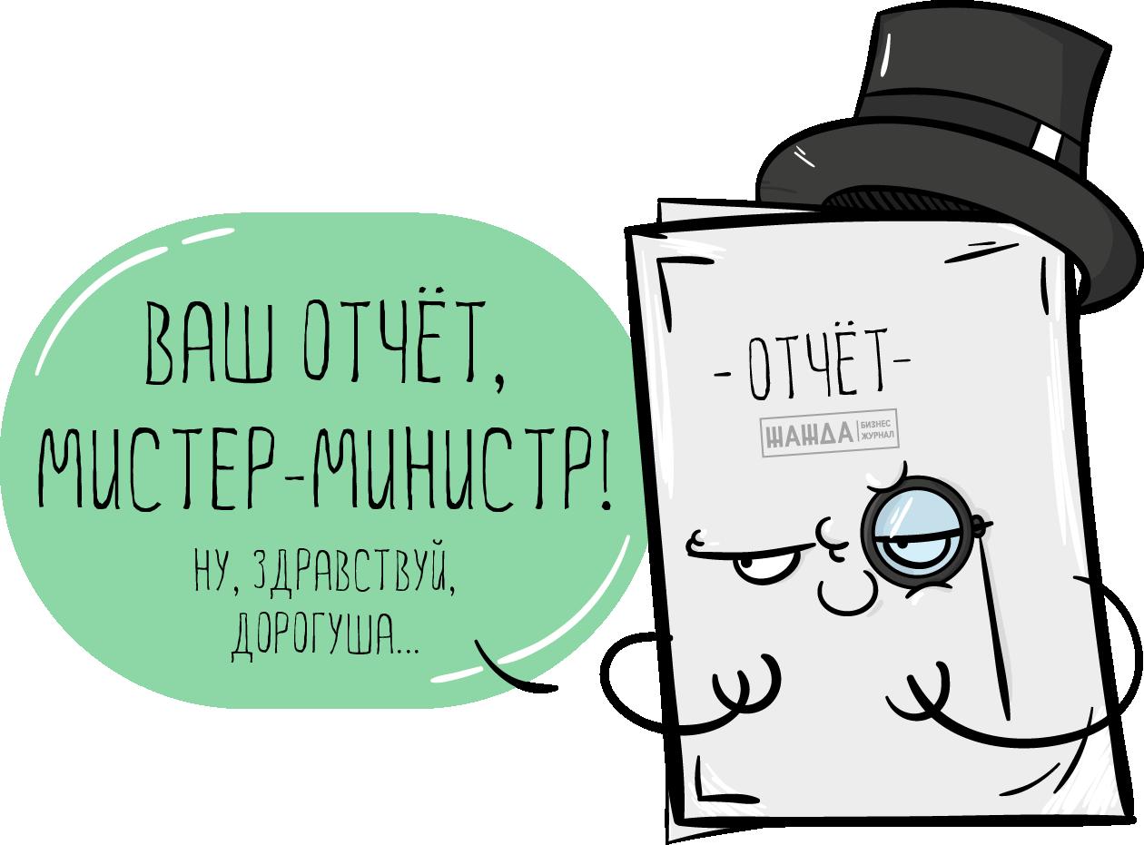 Сдача отчетности в Минюст по НКО