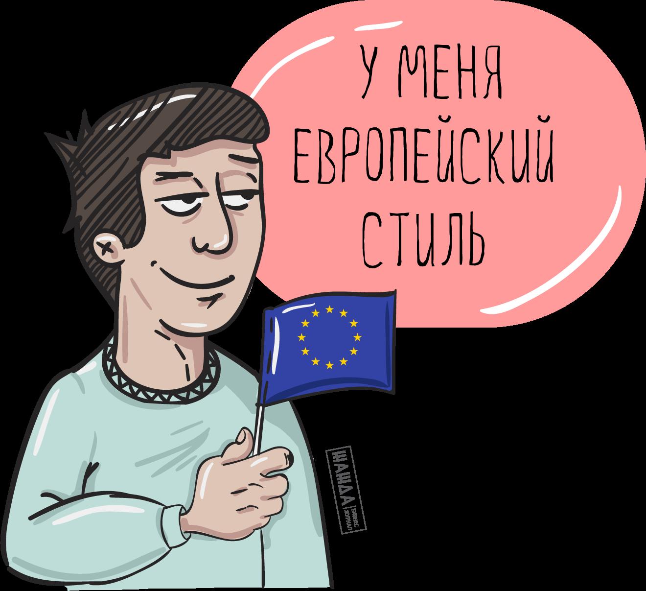 Европейский стиль управления