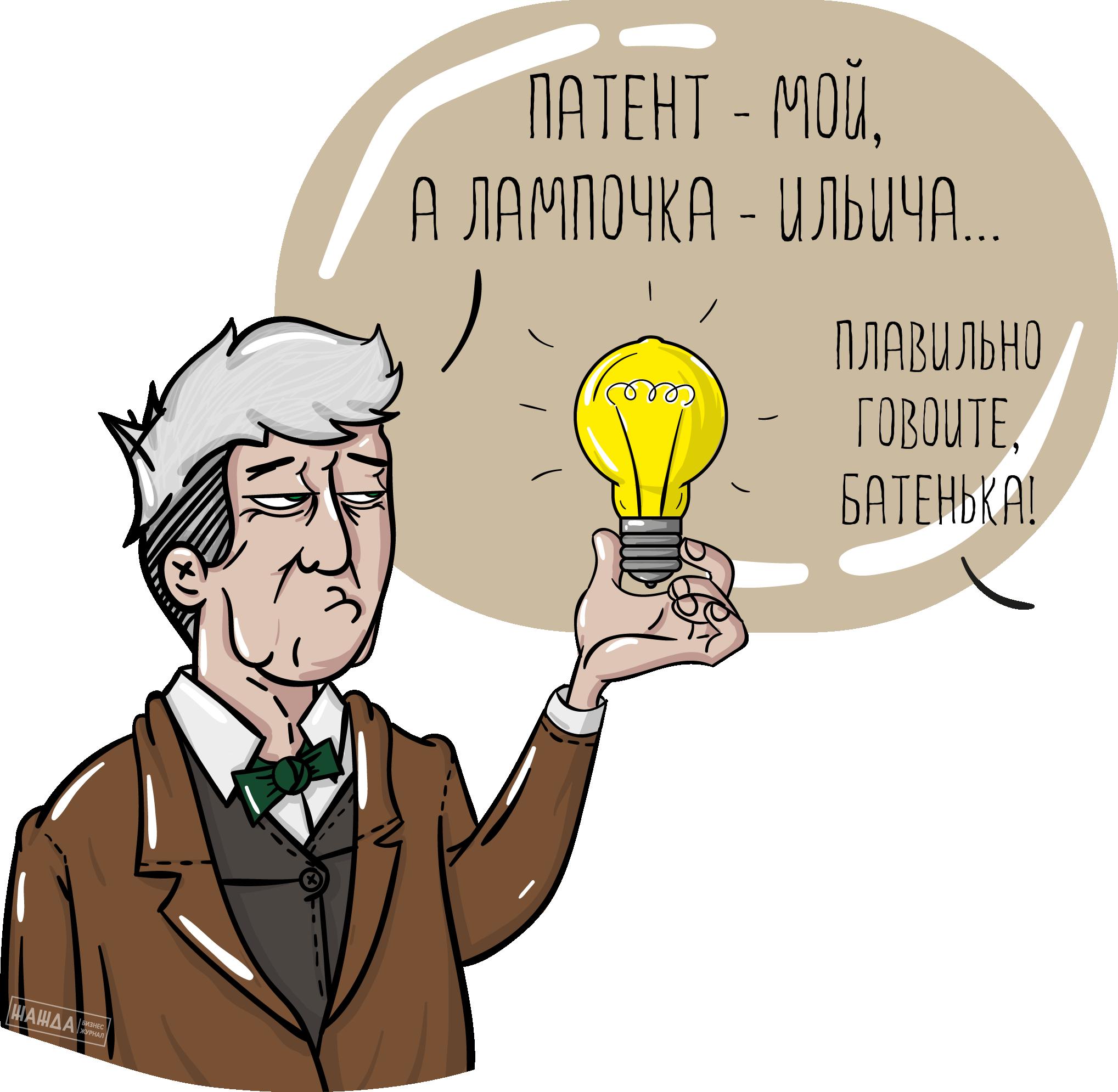 Оформление патента