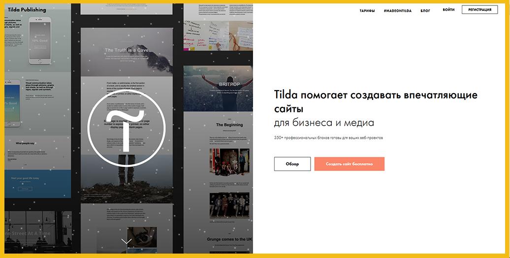 лучший конструктор сайтов, рейтинг, топ, выбрать, бесплатно, создать сайт, продвижение