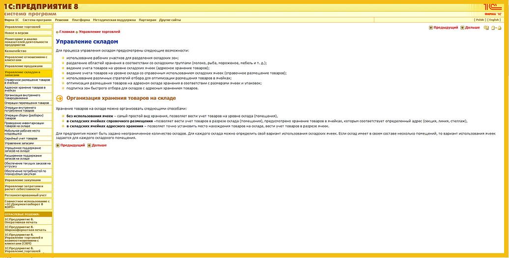 программа складского учета, учета склада, предприятие, торгового, лучшая, онлайн, товара, простая, материалов, ведение, бесплатно, обзор, складских запасов, остатков, автоматизация