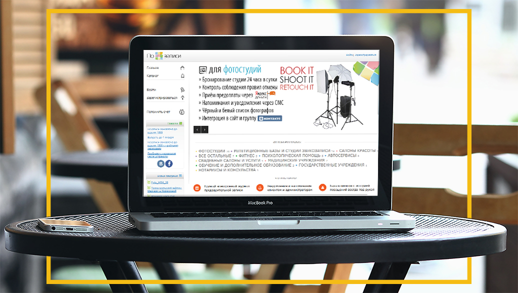 онлайн-запись клиентов, программа для записи клиентов, приложение, сервис, онлайн-бронирование, бесплатно, времени, ведения, электронный журнал