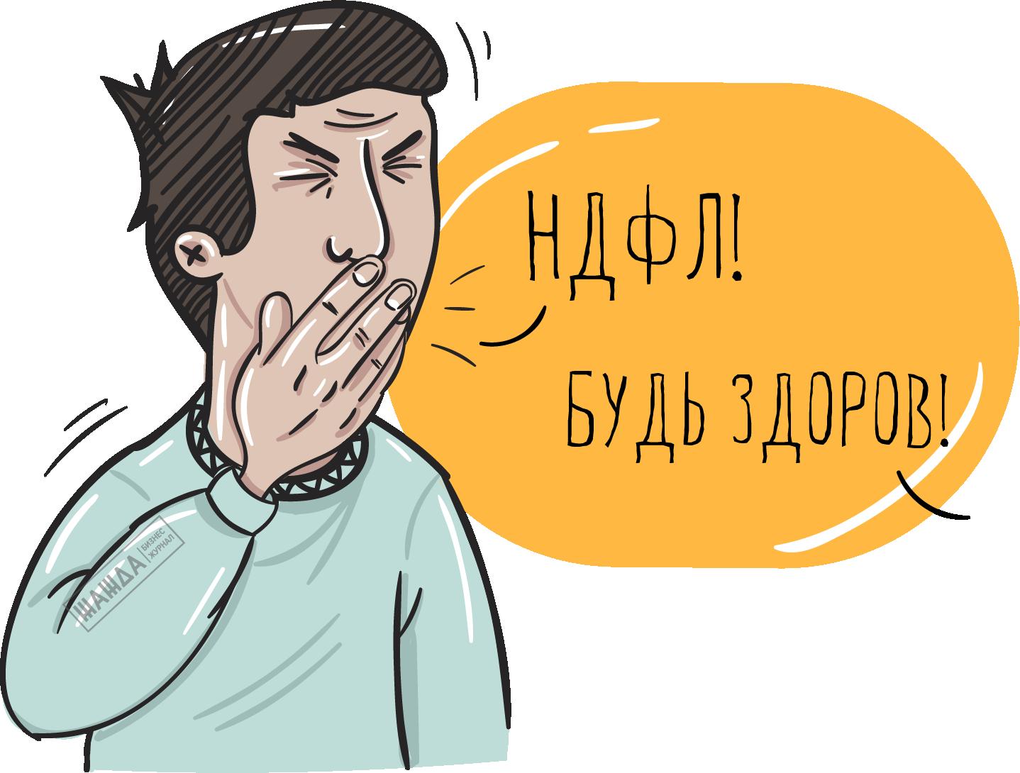 Что такое НДФЛ?