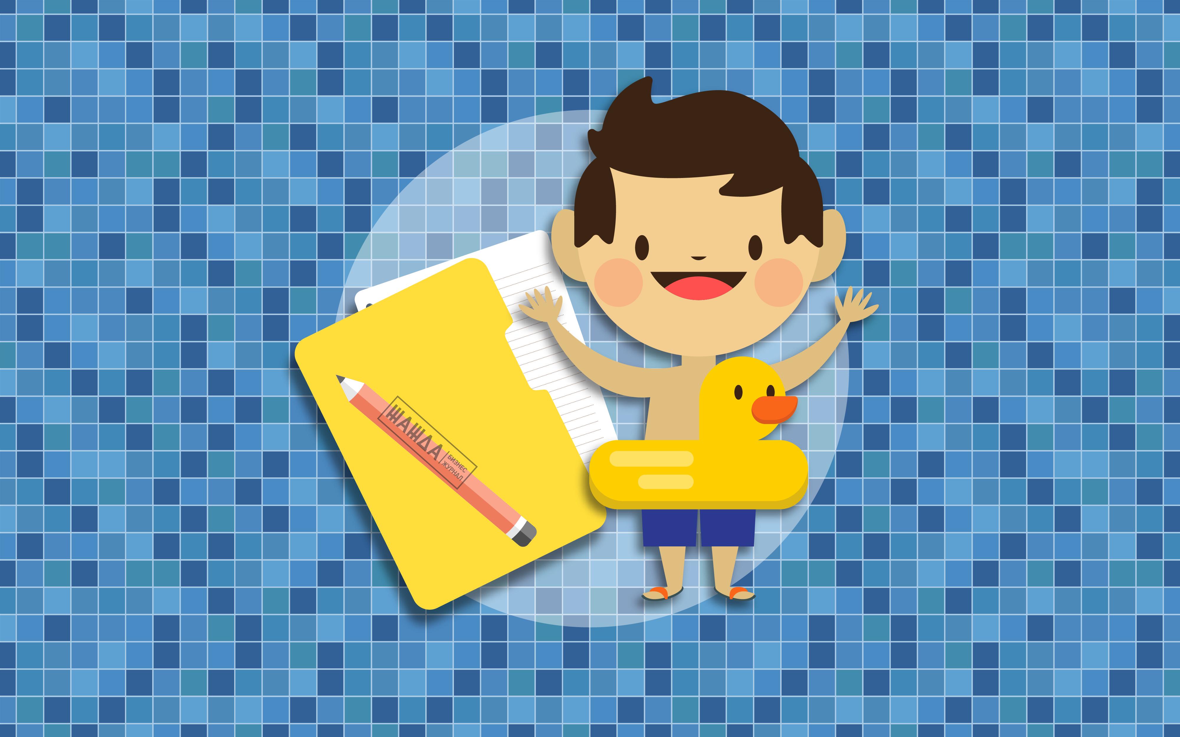 Бизнес планы детского бассейна маленький бизнес с нуля идеи