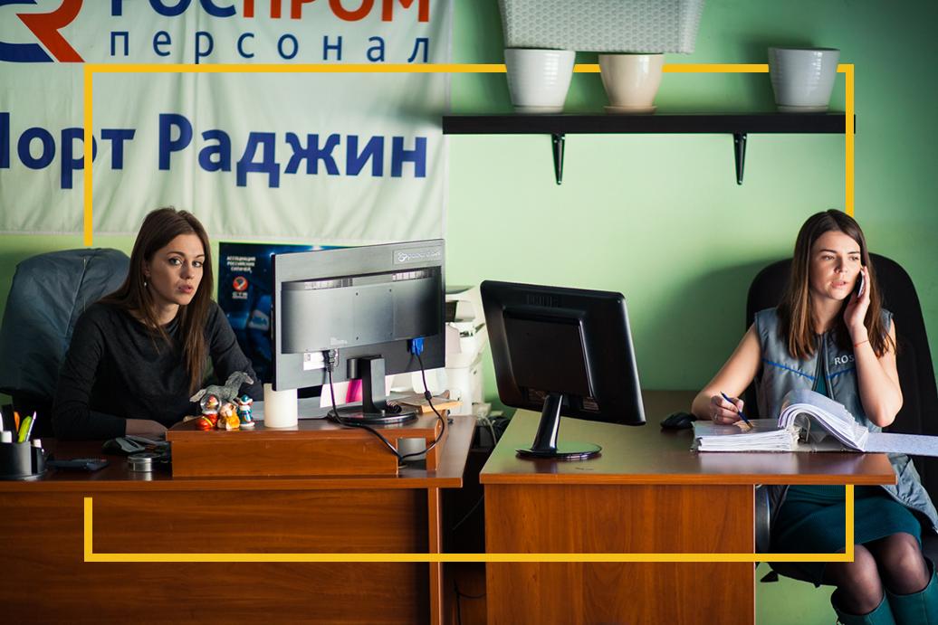 РосПром Персонал