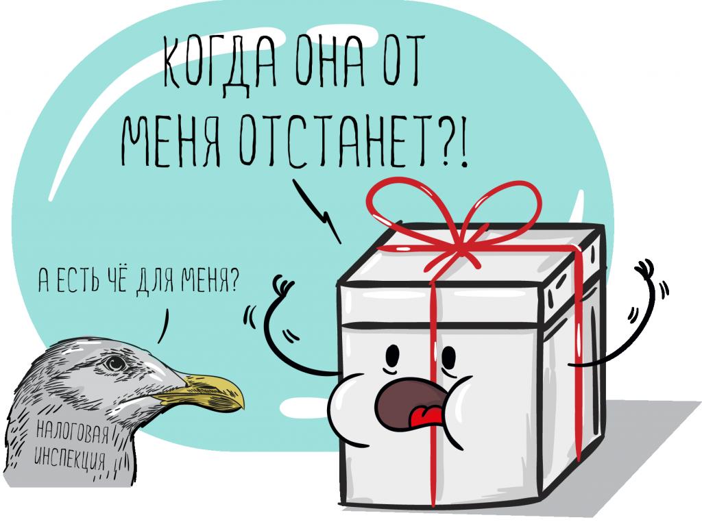 Новогодние подарки: учет и налоги