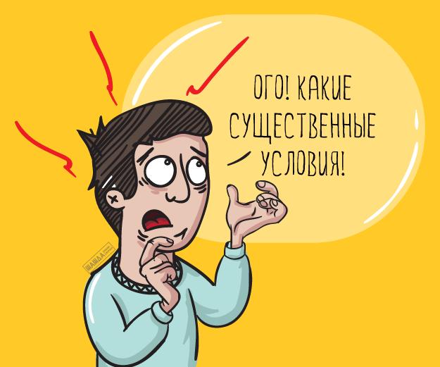 Какие условия договора называются существенными по ГК РФ?