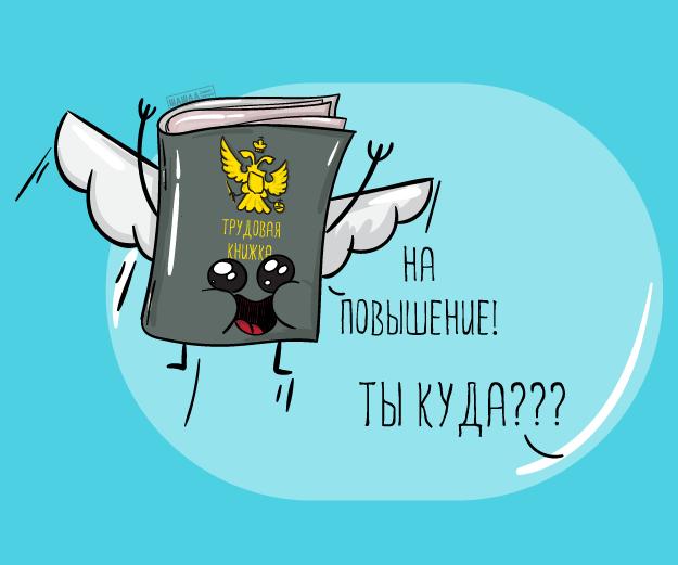 Перевод директора на зам в трудовой книжке