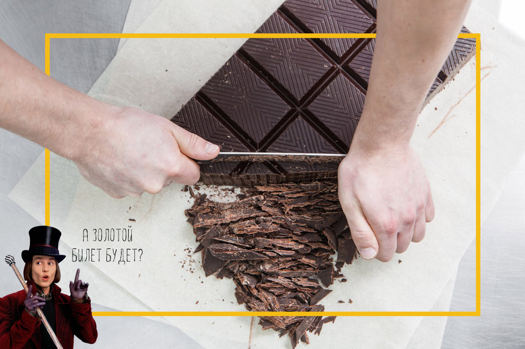 Шоколадное ателье