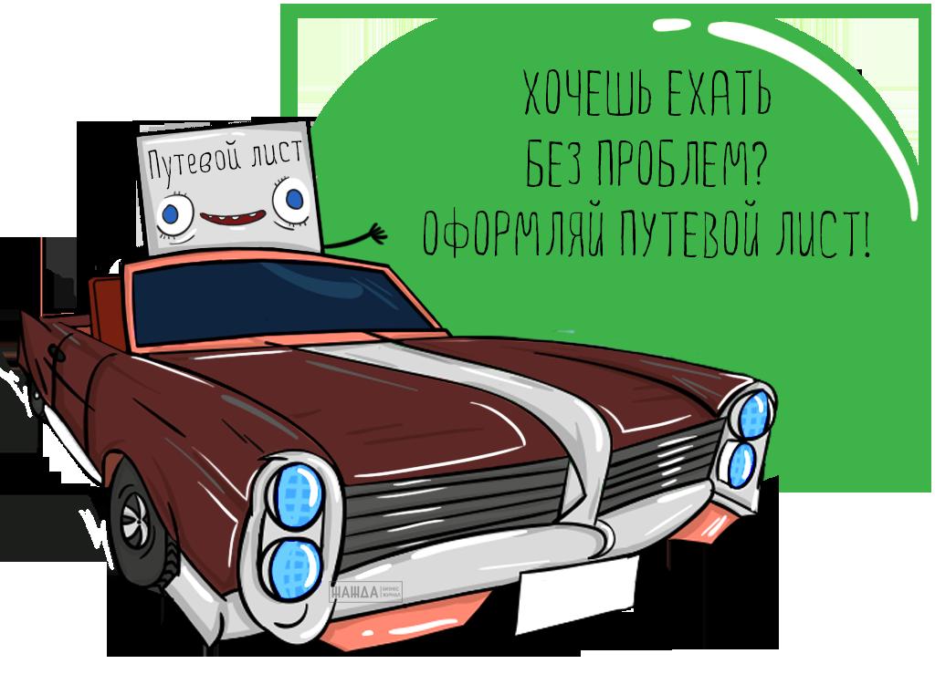 Путевой лист аренда автомобиля с экипажем сколько стоит билеты на самолет до ташкента