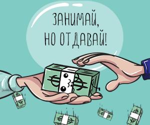 Беспроцентный займ от учредителя - образец договора, как оформить