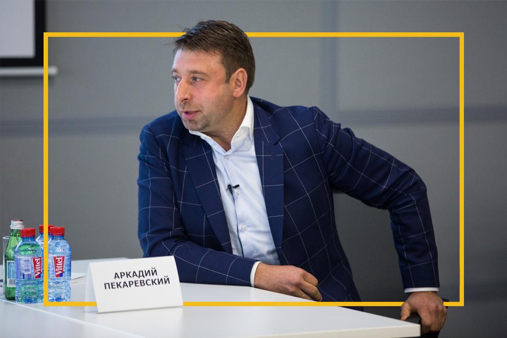 Аркадий Пекаревский