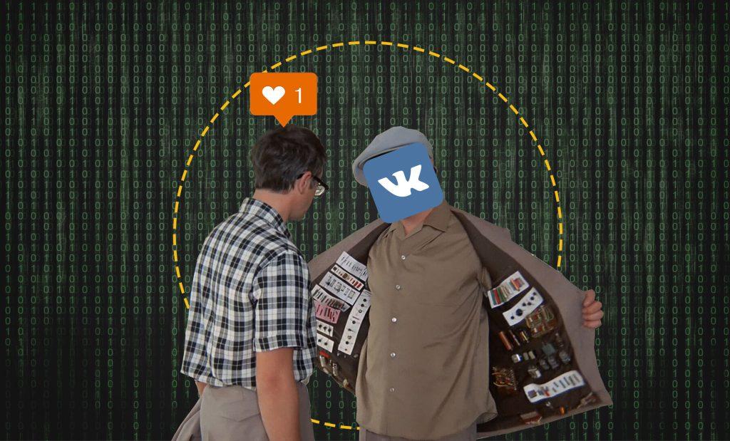 Как продавать через соцсети