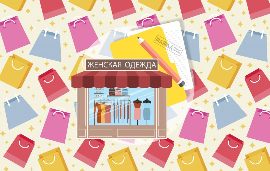 Бизнес план магазина женской одежды больших размеров