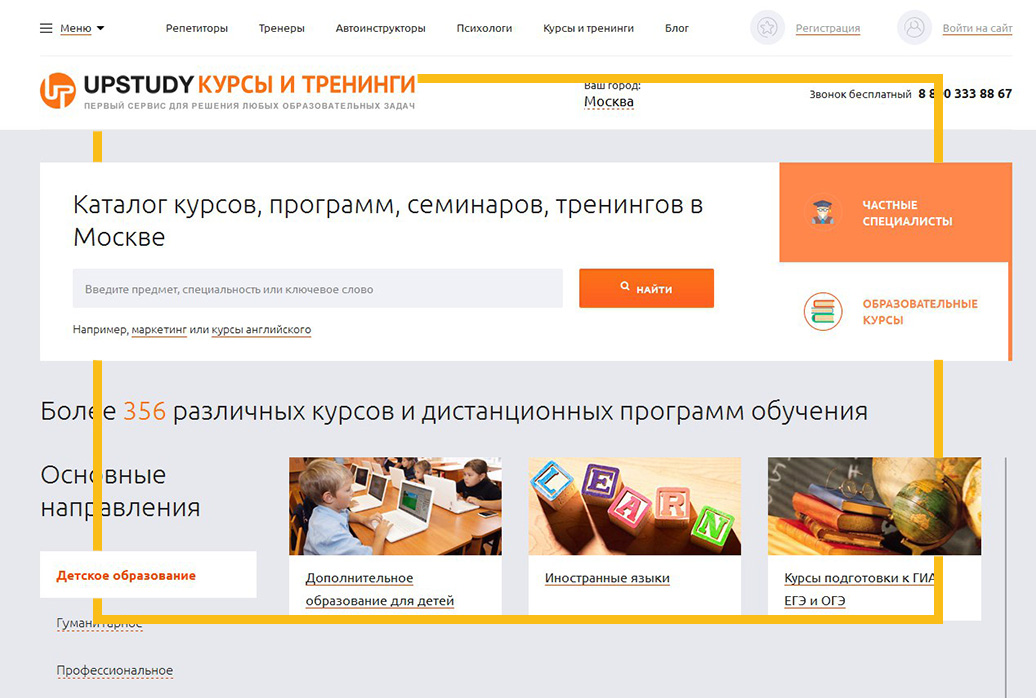 Upstudy.ru