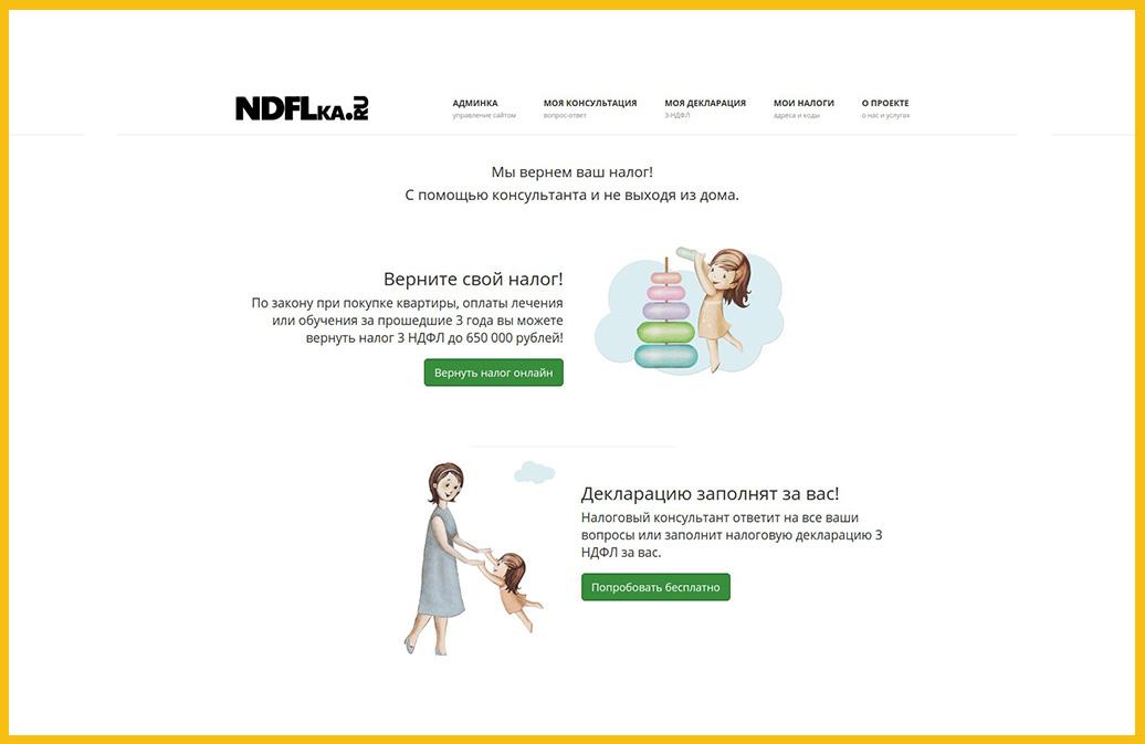 NDFLka.ru